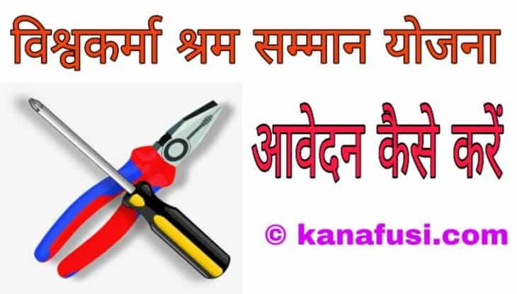 Vishwakarma Sharam Samman Yojana Me Awedan Kaise Kare in Hindi