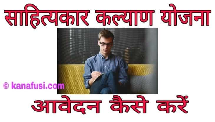 Writers Grant India Me Apply Kaise Kare Full Detail in Hindi