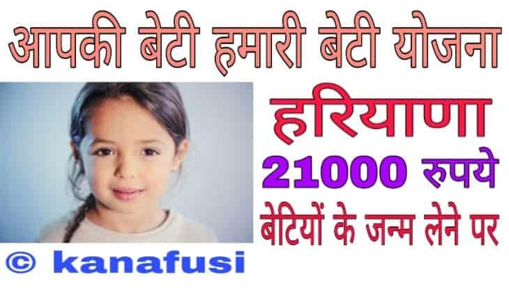 Aapki Beti Hamari Beti Yojana Haryana Me Avedan Kaise Kare in Hindi