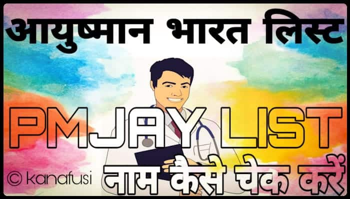 PMJAY List Kaise Check Kare Full Detail in Hindi – PMJAY You Can Check Your Name in the List – Am I Eligible Ayushman Eligibility – PMJAY Beneficiary List