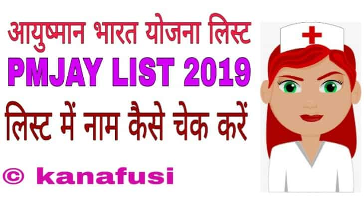 PMJAY List Kaise Check Kare Full Detail in Hindi