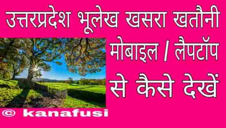 Bhulekh Khasra Gata Number Se UP Bhu Naksha Kaise Dekhe in Hindi