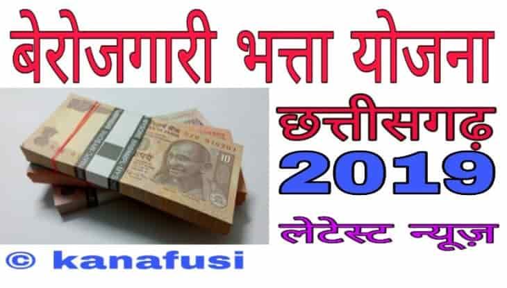 Chhattisgarh Berojgari Bhatta Yojana 2019 Ki Latest Update Hindi Me