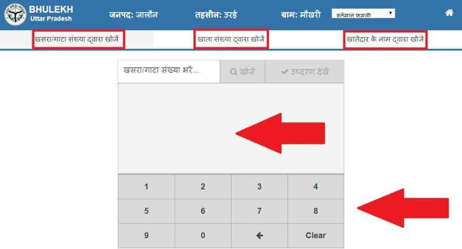 Fill Your Bhulekh Khasra Gata Number and Click