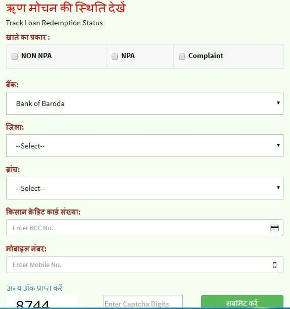 Get Your Name in Kisan Karz Mafi List UP