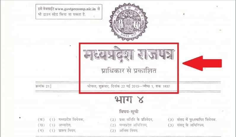MP Berojgari Bhatta Gov Order 2015 Read Carefully