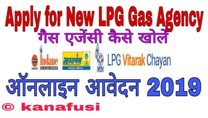 LPG Gas Agency Ke Liye Apply Kaise Kare in Hindi