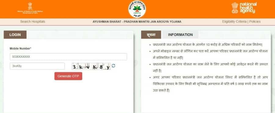 PMJAY List Login Process in Hindi