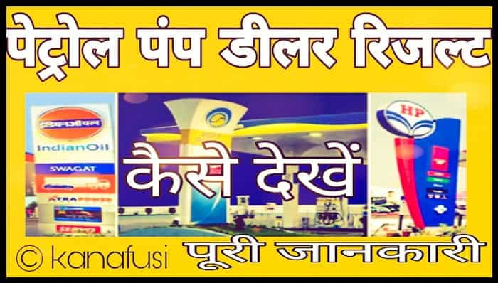 Petrol Pump Dealer Result - Lottery Draw Result in Hindi – Petrolpump Dealers – Dealer Details Retail Outlets - Petrol Pump Dealer Chayan List