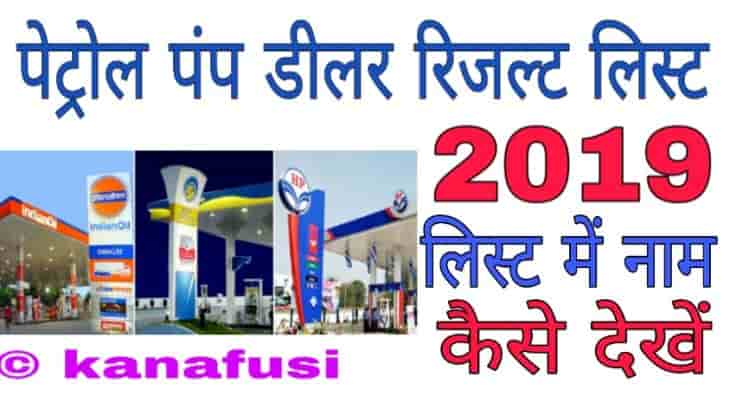 Petrol Pump Dealer Chayan Lottery Draw Result 2019 in Hindi