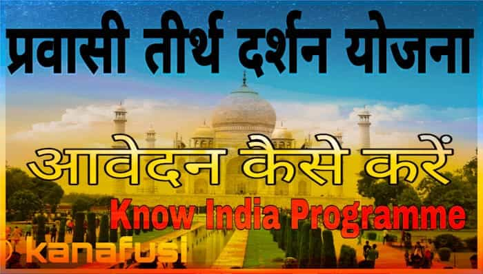 Pravasi Teerth Darshan Yojana Online Apply Kaise Kare in Hindi