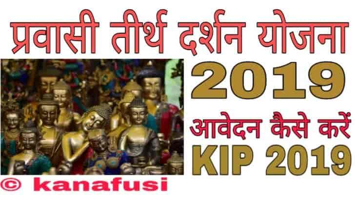 Pravasi Teerth Darshan Yojana 2019 Online Apply Kaise Kare in Hindi