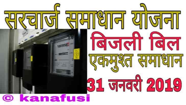 Uttar Pradesh Surcharge Samadhan Yojana in Hindi
