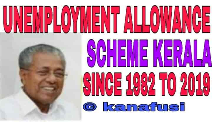 Unemployment Allowance Scheme Kerala Me Apply Kaise Kare in Hindi