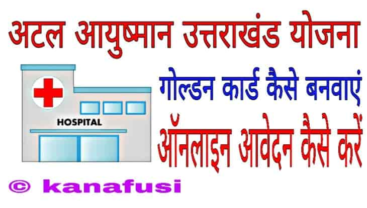 Alal Ayushman Uttarakhand Yojana Me Online Golden Card Kaise Banwaye Details