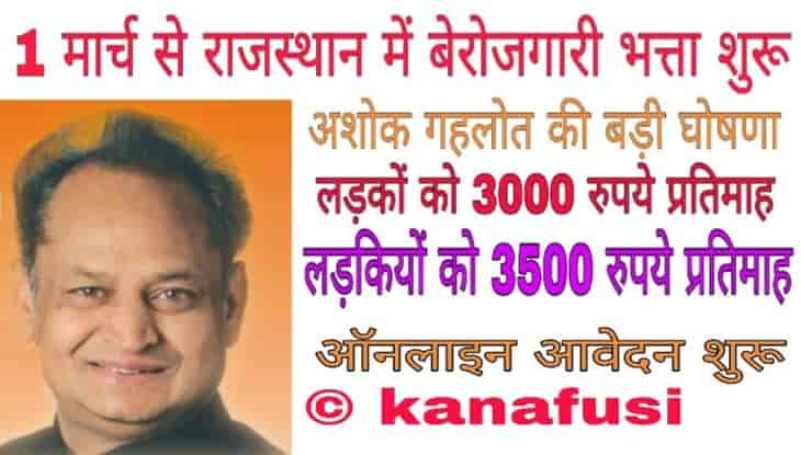 Rjasthan Berojgari Bhatta Apply Online in Hindi