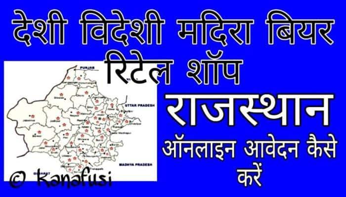 Deshi Videshi Madira Beer Shop Online Avedan Kaise Kare in Hindi, Rajasthan abkari lottery 2020