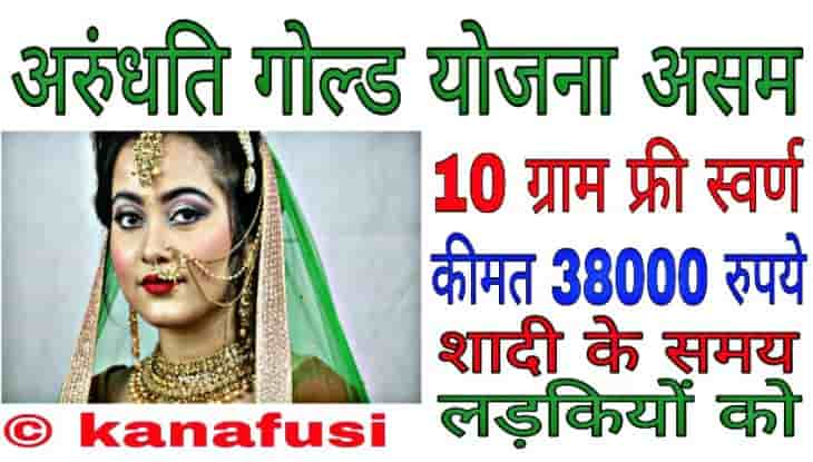 Arundhati Gold Scheme Assam Full Information in Hindi