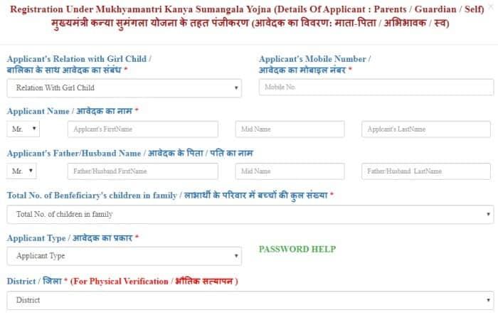 Kanya Sumangla Online Form Kaise Bhare