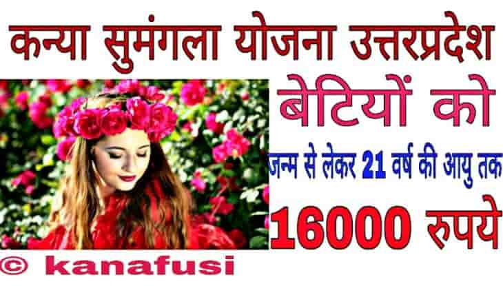 Kanya Sumangla Yojana Uttar Pradesh Kya Hai Hindi Me Full Information