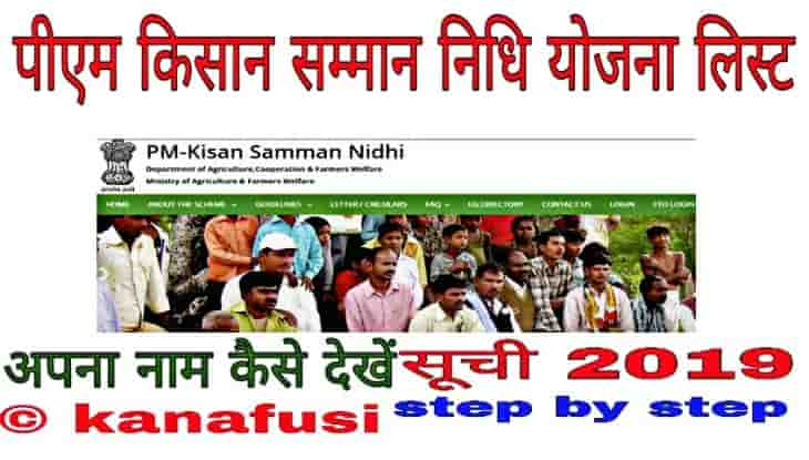Kisan Samman Nidhi List Me Naam Kaise Dekhe Step by Step in Hindi