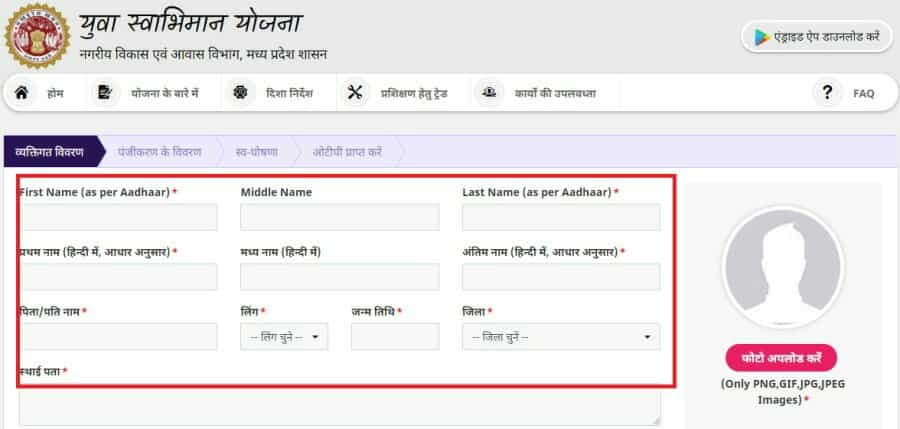 Fill Your Form Yuva Swabhiman Yojana MP Carefully
