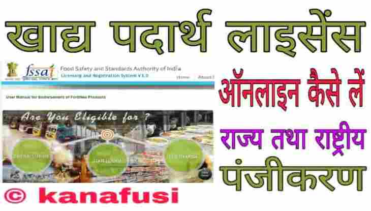 Online Food License Registration Kaise Kare Detail in Hindi