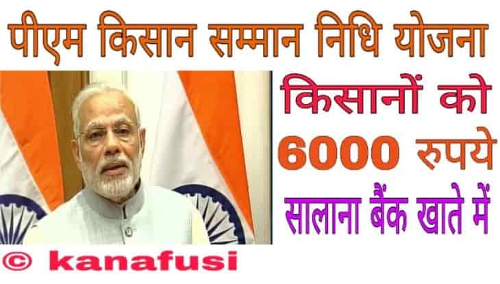 PM Kisan Yojana Information in Hindi