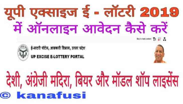 Upexcise Elottery Portal Me Daru Theka Form Kaise Bhare Full Information