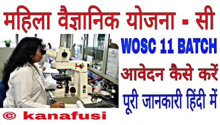 Women Scientists Scheme C Me Apply Kaise Kare Full Information in Hindi