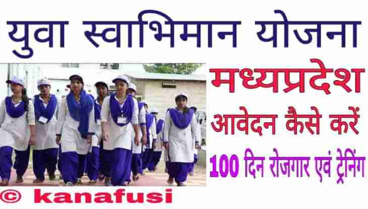 Pension for Unemployed Madhya Pradesh Unemployed Persons How to Apply for Mp Yuva Swabhiman Yojana in Hindi
