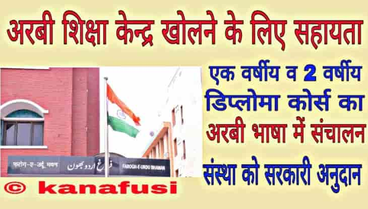How to Get Grant in Aid for Arabic Study Centre in India Full Information in Hindi