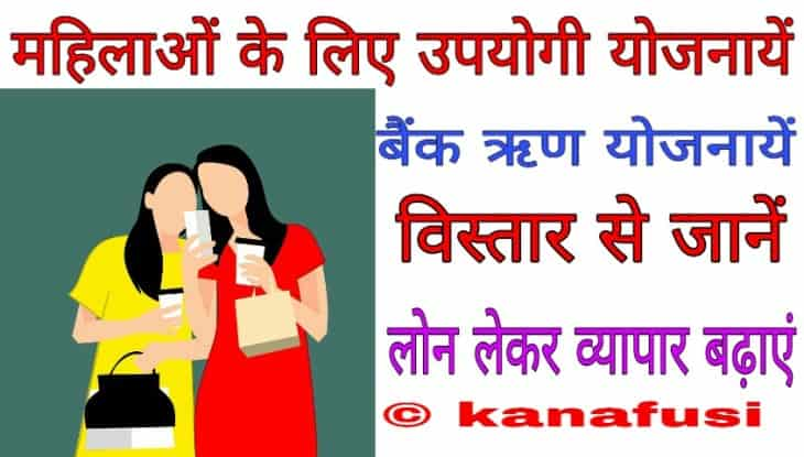 Women Bank Schemes Ki Puri Jankari in Hindi