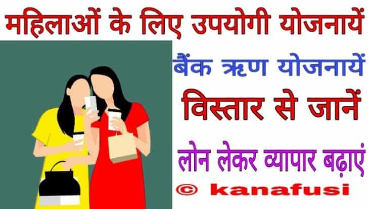 Women Bank Schemes Ki Puri Jankari in Hindi