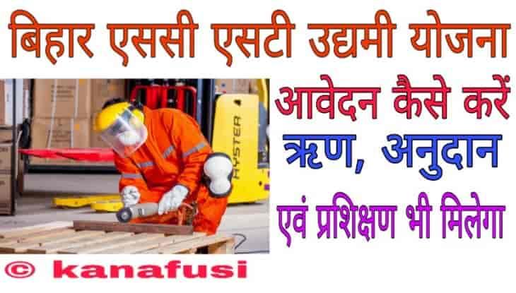 Mukhyamantri Bihar SC ST Udyami Yojana in Hindi