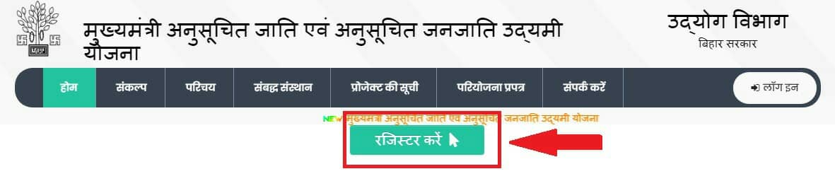 Bihar SC ST Udyami Yojana Registration Process in Hindi