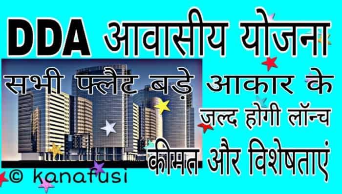 दिल्ली विकास प्राधिकरण (DDA) ने नयी DDA Housing Scheme 2020 को Launched करने की घोषणा कर दी है। DDA Housing Real Estate योजना के तहत 5000 Flats का निर्मांण कराया जाएगा।