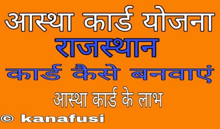 Astha Card Yojana Me Avedan Kaise Kare in Hindi