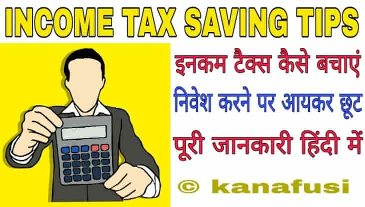 Income Tax Saving Tips in Hindi