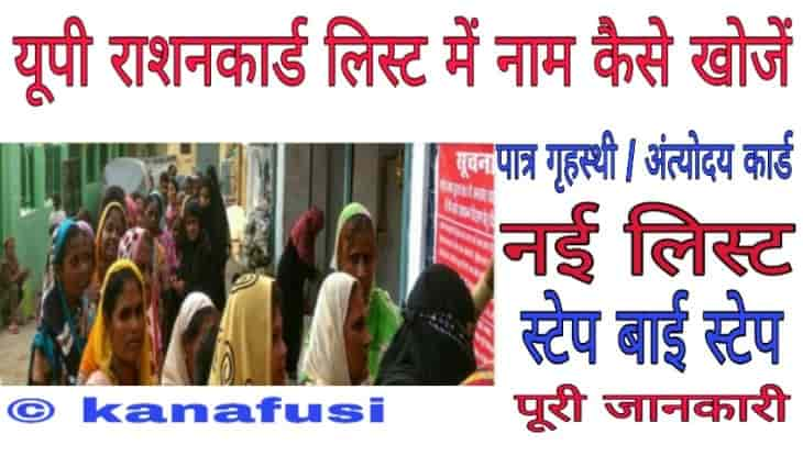 Ration Card List Uttarpradesh Me Name Check Kaise Kre Full Information in Hindi