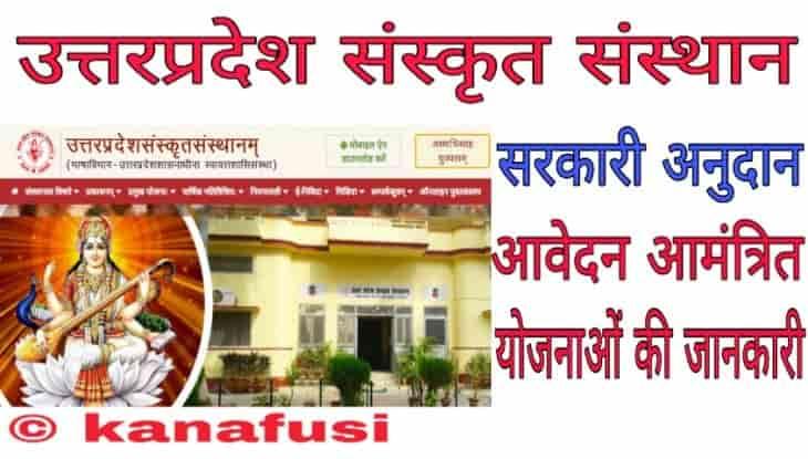Uttar Pradesh Sanskrit Sansthan Se Sarkari Sahayta Kaise Paye Detail in Hindi