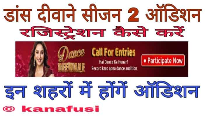 Dance Deewane Auditions Season 2 Me Registration Kaise Kare Full Information in Hindi