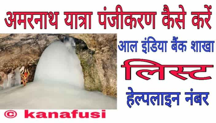 Amarnath Yatra Registration Kaise Kare in Hindi