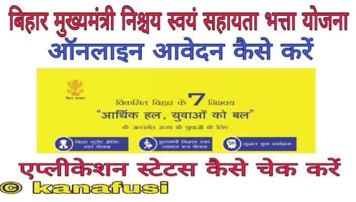 How to Apply for Bihar Mukhyamantri Nischay Swayam Sahayata Bhatta Yojana in Hindi