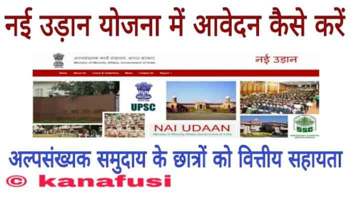 Nai Udaan Yojana Me Online Avedan Kaise Kare Details in Hindi