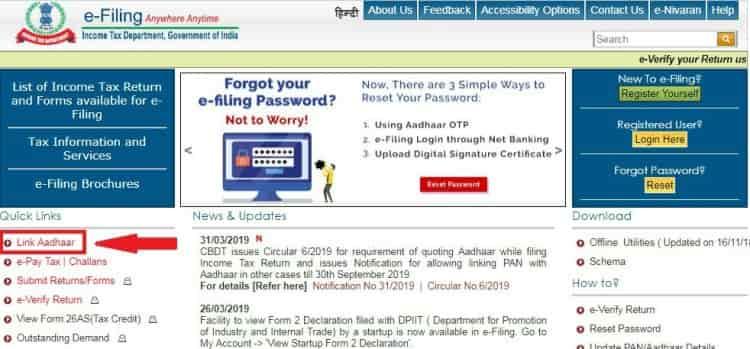 E-Filing Portal Se Aadhar Link Kare