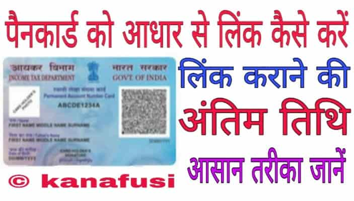 Pan Card Aadhar Card Linking Process Mobile Se Kaise Kare In Hindi