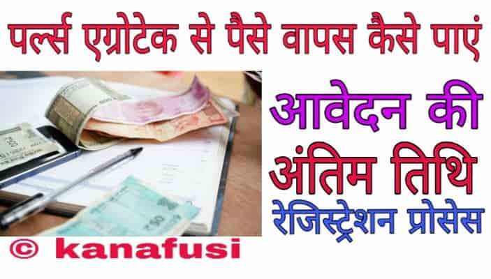 PACL Online Refund Form Registration Kaise Kare in Hindi