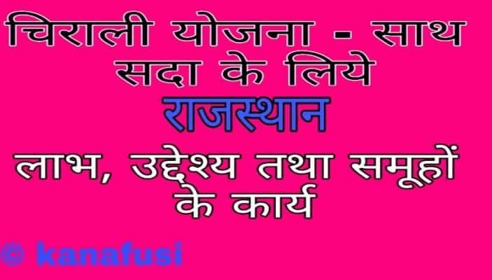 Chirali Yojana Rajasthan Ka Labh Kab Aur Kaise Milta Hea in Hindi