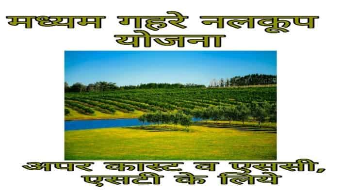Nishulk Boring Yojana Madhyan Gehre Category